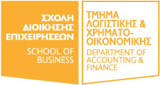 Τμήμα Λογιστικής και Χρηματοοικονομικής