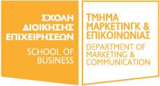 Τμήμα Μάρκετινγκ και Επικοινωνίας