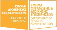 Τμήμα Οργάνωσης και Διοίκησης Επιχειρήσεων