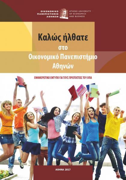 Ενημερωτικό Έντυπο ΟΠΑ για τους Πρωτοετείς 2017