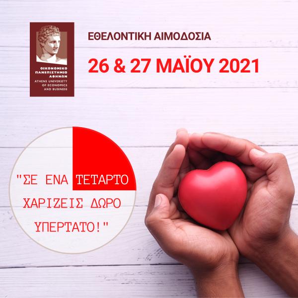 Εθελοντική Αιμοδοσία 26 & 27 Μαΐου 2021, Οικονομικό Πανεπιστήμιο Αθηνών ΟΠΑ