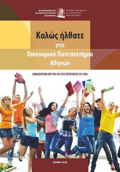 Ενημερωτικό Έντυπο ΟΠΑ για τους Πρωτοετείς 2016