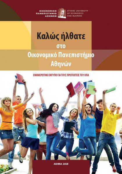 Ενημερωτικό Έντυπο ΟΠΑ για τους Πρωτοετείς 2018