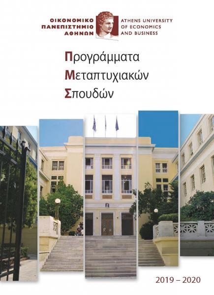 Έντυπο Μεταπτυχιακά Προγράμματα ΟΠΑ 2019