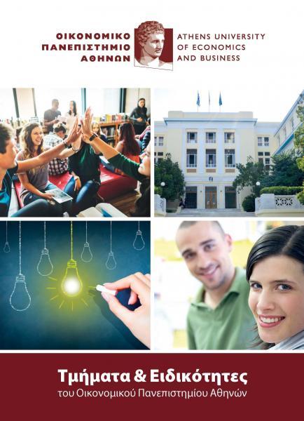 Έντυπο Τμήματα και Ειδικότητες 2018
