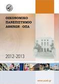 Ενημερωτικό Έντυπο ΟΠΑ 2012-2013