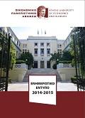 Ενημερωτικό Έντυπο ΟΠΑ 2014-2015