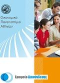 Ενημερωτικό Έντυπο Γραφείου Διασύνδεσης 2012