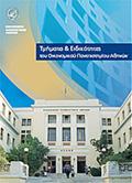 Ενημερωτικό Φυλλάδιογια Μαθητές Λυκείου 2011-2012
