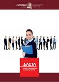 Ενημερωτικό έντυπο Δομής Απασχόλησης & Σταδιοδρομίας 2015