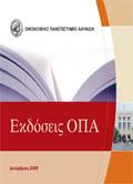 Εκδόσεις ΟΠΑ Δεκέμβριος 2009