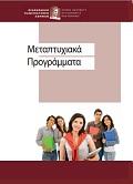 Έντυπο Μεταπτυχιακά Προγράμματα 2014