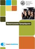 Ενημερωτικό Έντυπο Προγραμμάτων Μεταπτυχιακών Σπουδών ΟΠΑ 2012