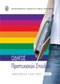 ΟΔΗΓΟΣΠροπτυχιακών Σπουδών ΑΚΑΔΗΜΑΪΚΟ ΕΤΟΣ 2009-2010