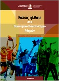 Ενημερωτικό Έντυπο ΟΠΑ για τους Πρωτοετείς 2014