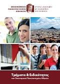 Έντυπο Τμήματα και Ειδικότητες 2016