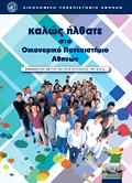 Eνημερωτικό Έντυπο για τους Πρωτοετείς 2011