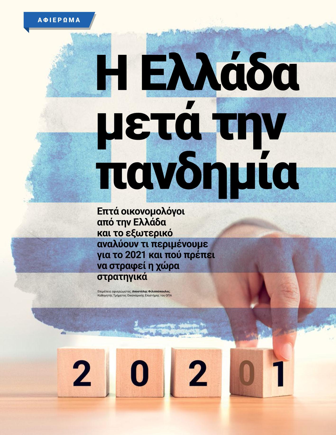 Η Ελλάδα μετά την πανδημία