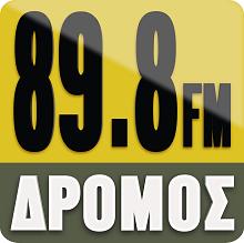 ΔΡΟΜΟΣ 89.8FM