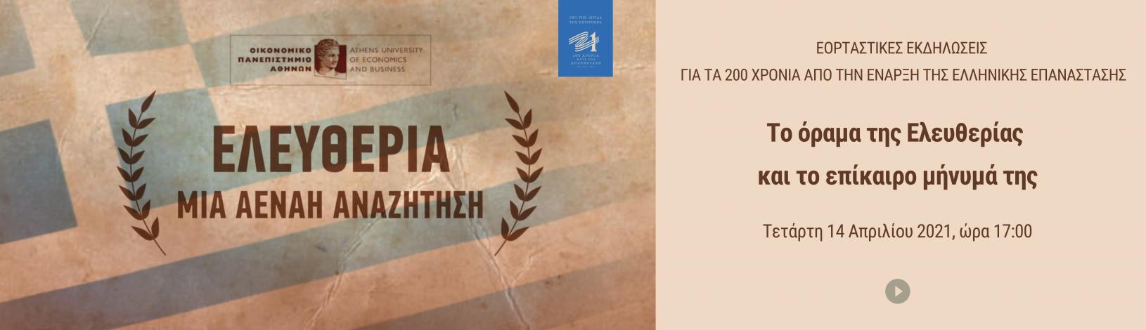 Εορταστικές Εκδηλώσεις για τα 200 χρόνια από την έναρξη της Ελληνικής Επανάστασης