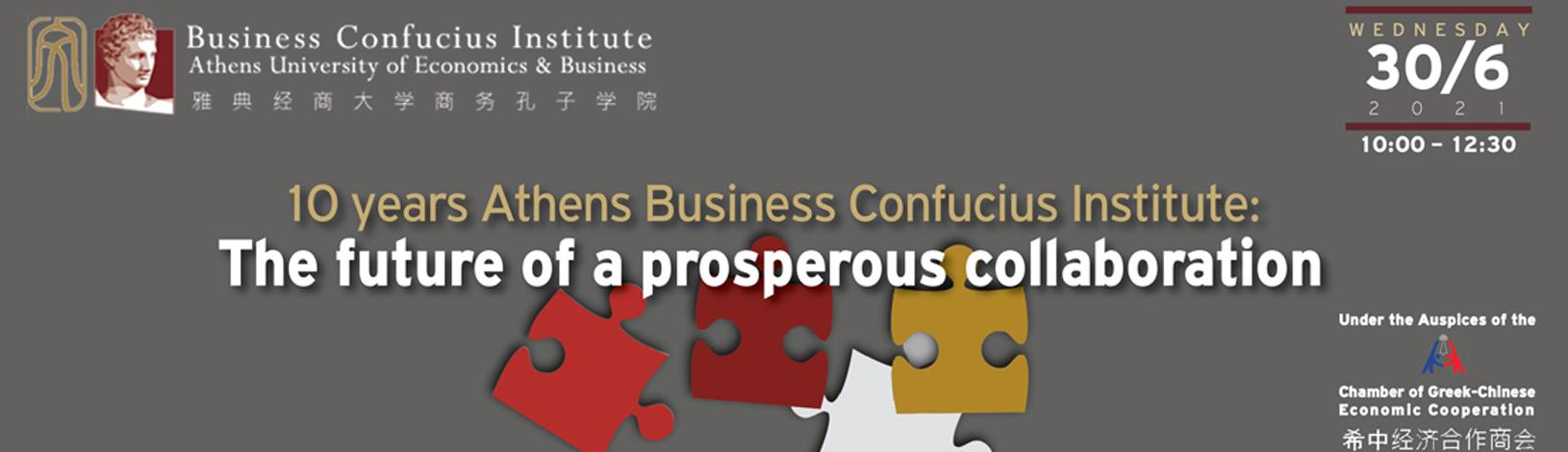 10 Years Athens Business Confucius Institute: Τhe future of a prosperous collaboration