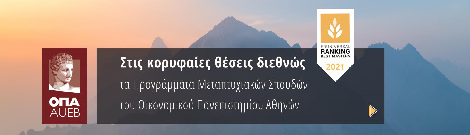 Κυρίαρχη στην Ελλάδα, στις πρώτες θέσεις στην Ευρώπη και Παγκοσμίως, η Μεταπτυχιακή Εκπαίδευση του ΟΠΑ