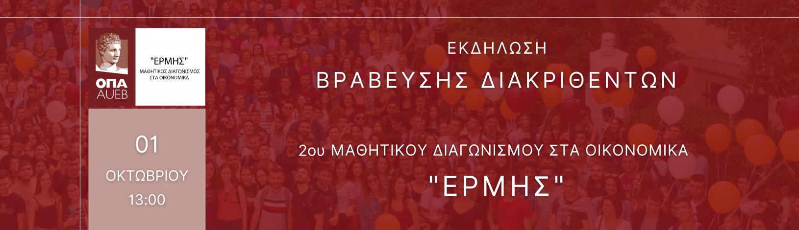Εκδήλωση – Βράβευση Διακριθέντων 2ου Μαθητικού Διαγωνισμού στα Οικονομικά «ΕΡΜΗΣ»