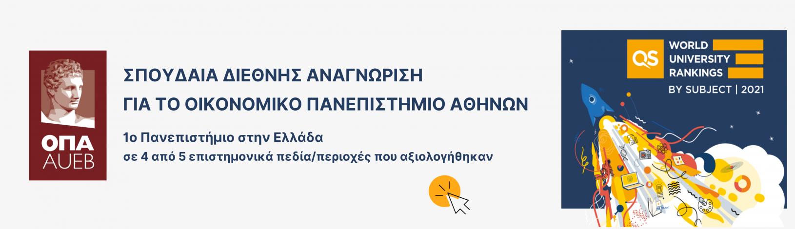 Σπουδαία διεθνής αναγνώριση για το Οικονομικό Πανεπιστήμιο Αθηνών