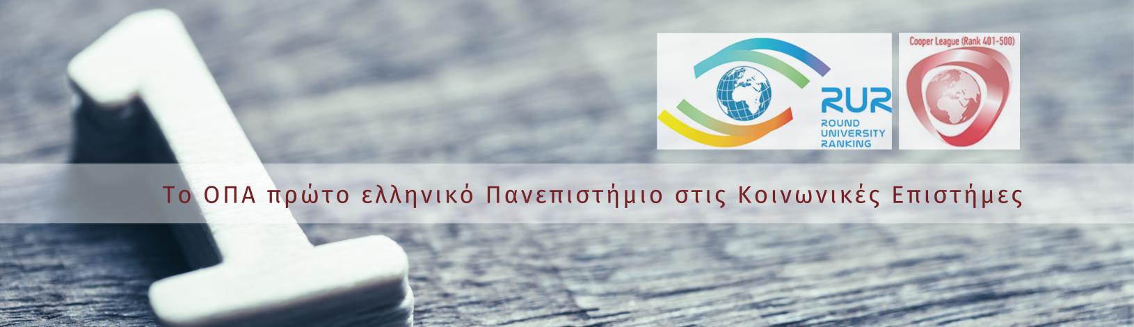 Διεθνής Διάκριση του Οικονομικού Πανεπιστημίου Αθηνών στις Κοινωνικές Επιστήμες