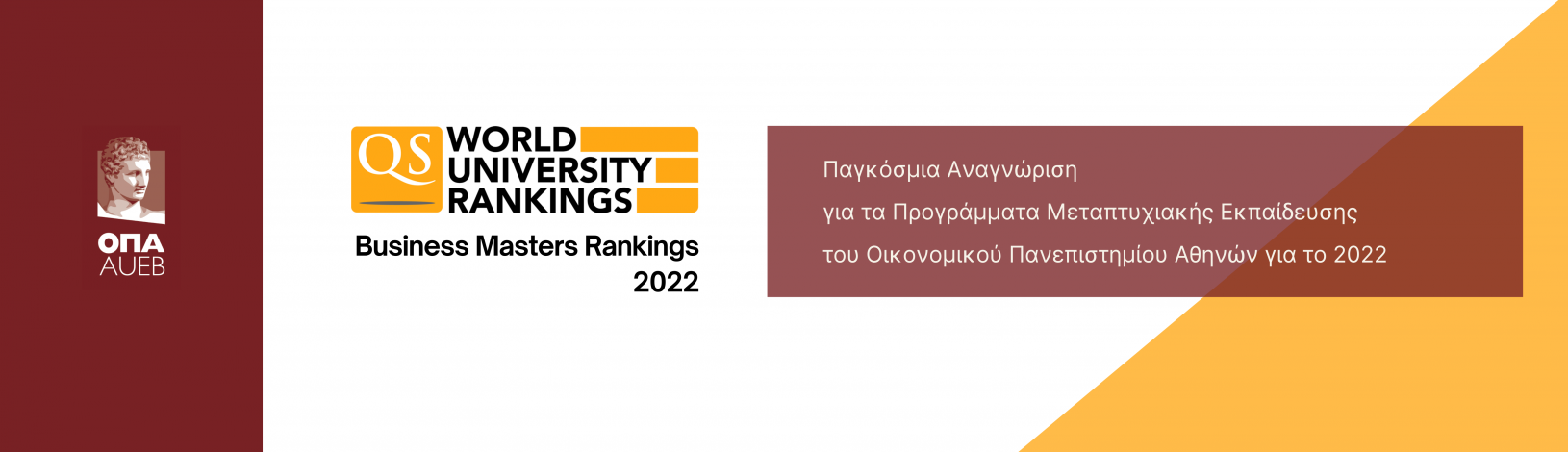 Παγκόσμια Αναγνώριση για τα Προγράμματα Μεταπτυχιακής Εκπαίδευσης του Οικονομικού Πανεπιστημίου Αθηνών για το 2022