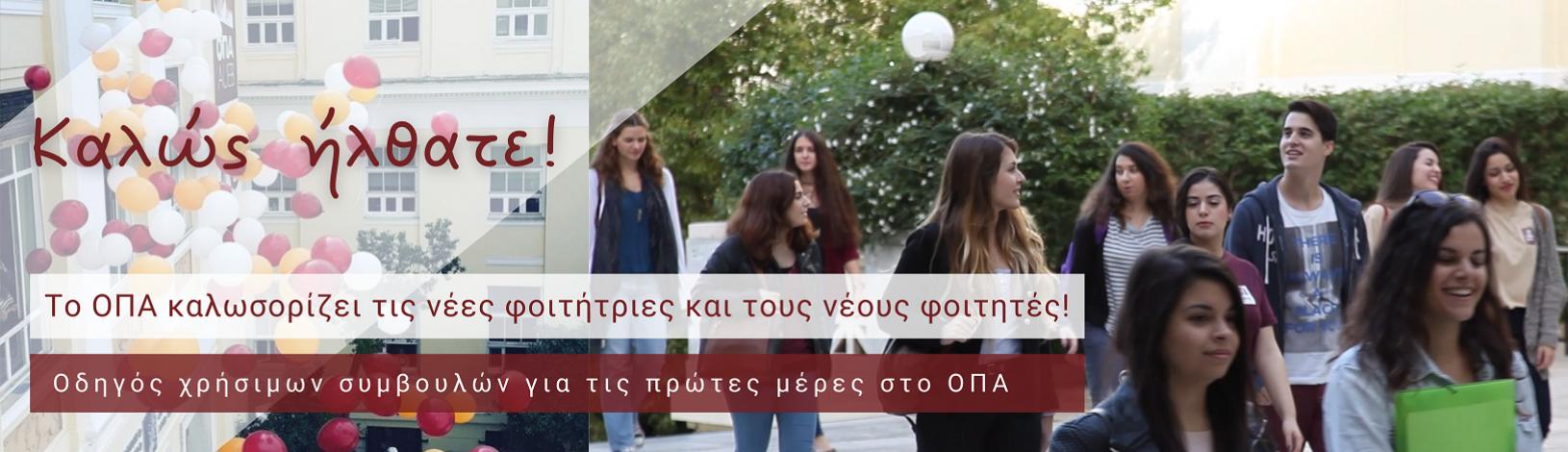 Το ΟΠΑ καλωσορίζει τους νέους φοιτητές για το ακαδημαϊκό έτος 2021-22. Οδηγός χρήσιμων συμβουλών για τις πρώτες μέρες στο ΟΠΑ