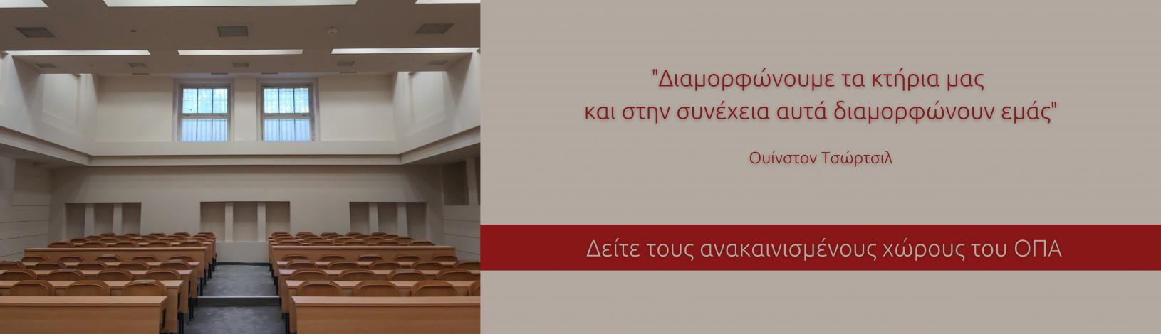 Ανακαίνιση χώρων Οικονομικού Πανεπιστημίου Αθηνών