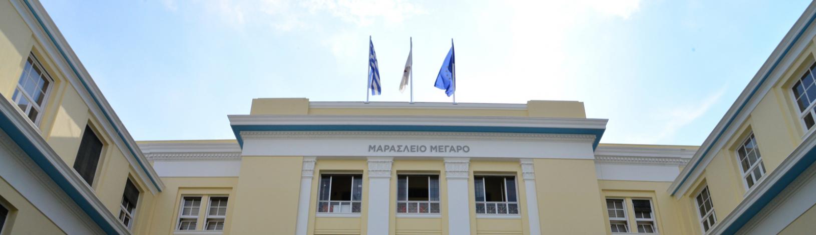 Marasleio Building