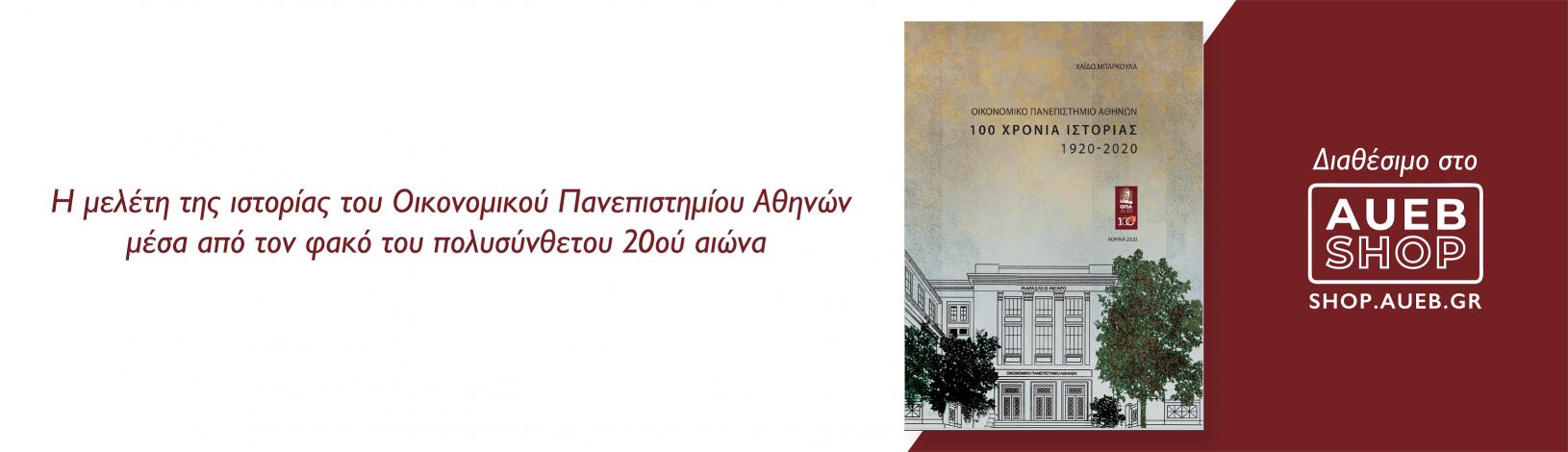 Οικονομικό Πανεπιστήμιο Αθηνών 100 Χρόνια Ιστορίας 1920-2020