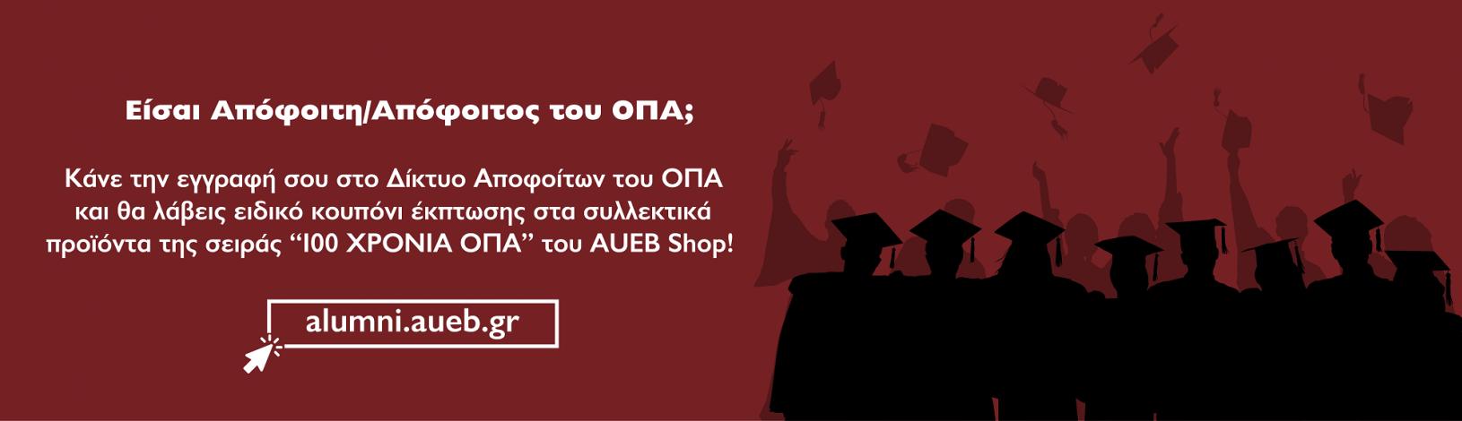 Εγγραφή AUEB Alumni