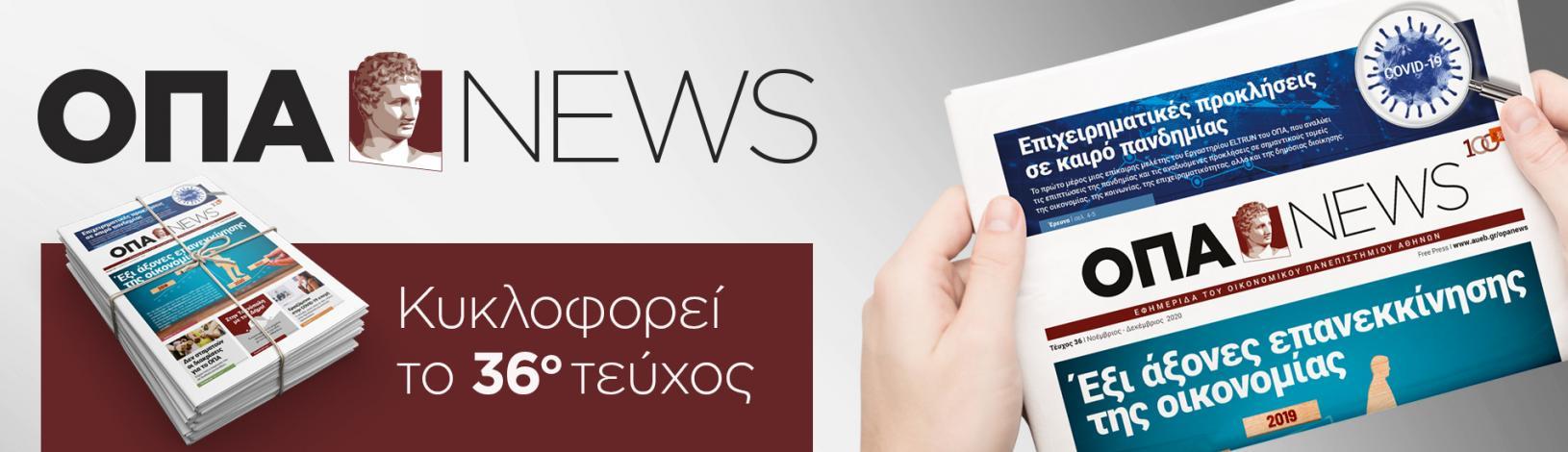36ο τεύχος ΟΠΑ news