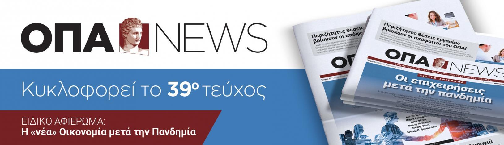 39ο τεύχος ΟΠΑ News