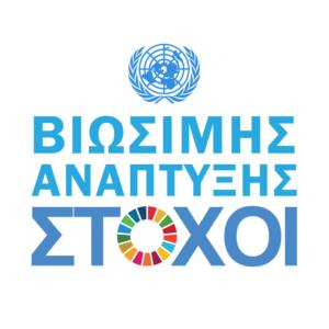Στόχοι Βιώσιμης Ανάπτυξης