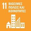 Βιώσιμες Πόλεις Κοινότητες