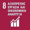 Αξιοπρεπής Εργασία και Οικονομική Ανάπτυξη